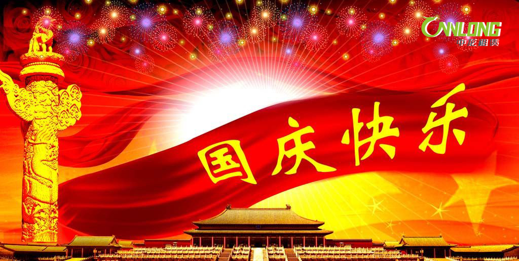 上海中龙能源科技有限公司